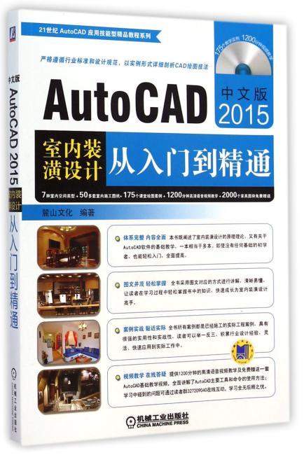 中文版AutoCAD 2015室内装潢设计从入门到精通