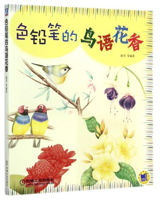 色铅笔的鸟语花香