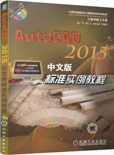 AutoCAD 2015中文版标准实例教程