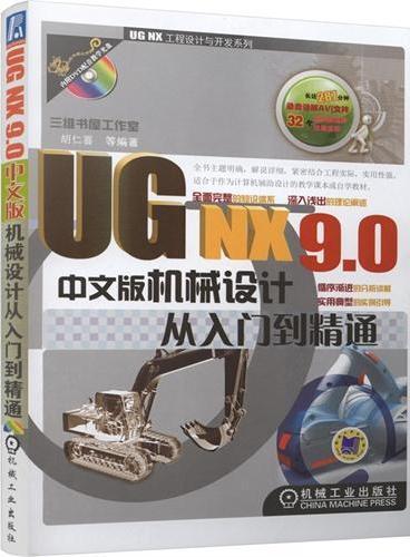 UG NX9.0中文版机械设计从入门到精通