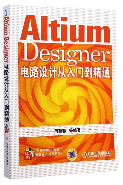 Altium Designer电路设计从入门到精通