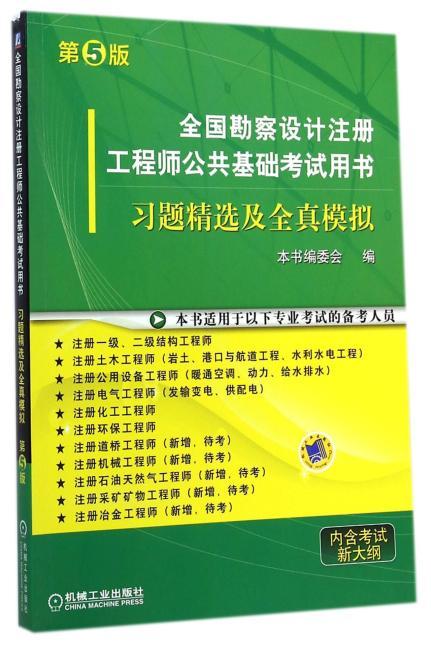 全国勘察设计注册工程师公共基础考试用书 习题精选及全真模拟(第5版)