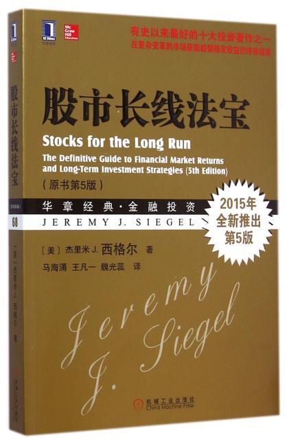 股市长线法宝(原书第5版)(有史以来最好的十大投资著作之一,在复杂变革的市场获取超额稳定收益的终极指南)