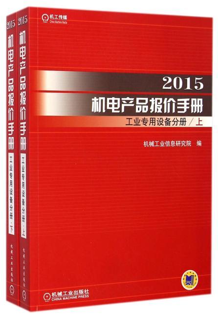 2015机电产品报价手册 工业专用设备分册(上下)
