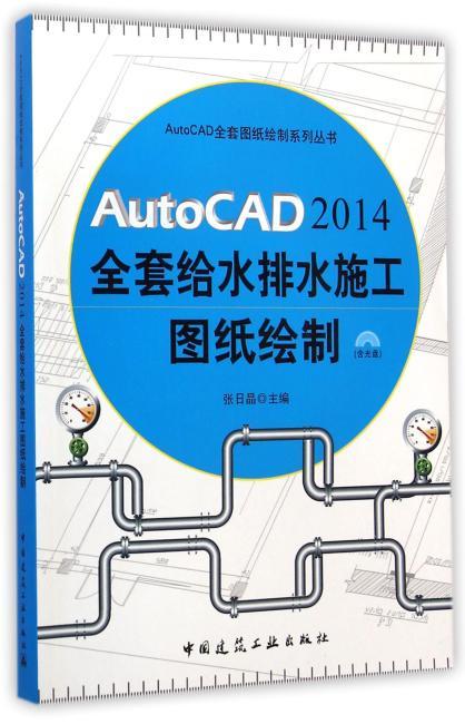 AutoCAD 2014全套给水排水施工图纸绘制(含光盘)