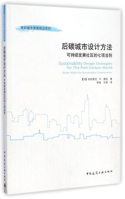 后碳城市设计方法:可持续发展社区的七项法则