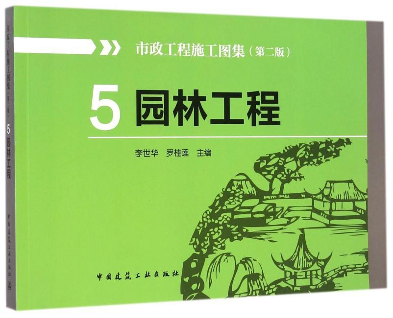 5园林工程(第二版)