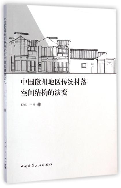 中国徽州地区传统村落空间结构的演变