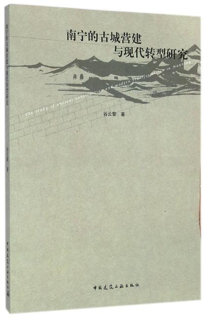 南宁的古城营建与现代转型研究