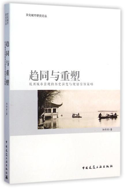 趋同与重塑 杭州城市景观的历史演变与规划引领策略