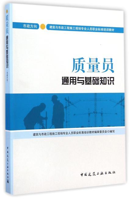 质量员通用与基础知识(市政方向)