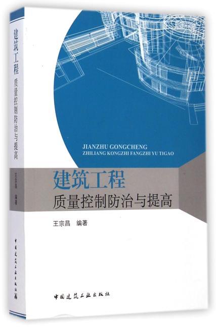 建筑工程质量控制防治与提高