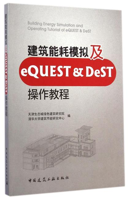 建筑能耗模拟及EQUEST&DEST操作教程