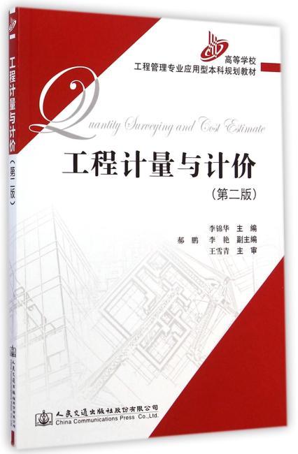 工程计量与计价(第二版)