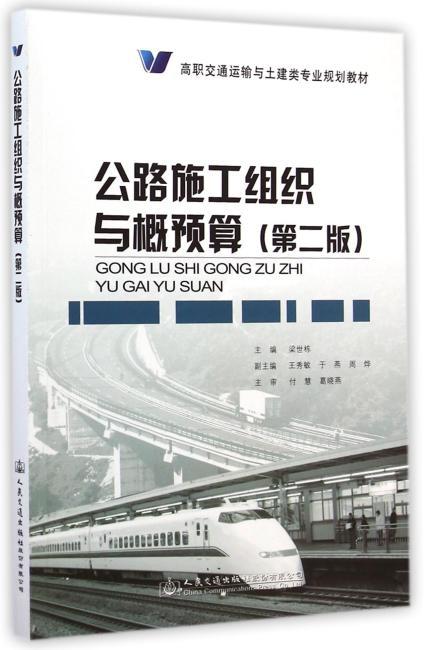 公路施工组织与概预算(第二版)