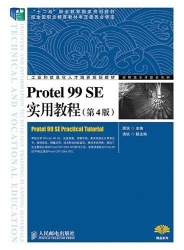 Protel 99 SE实用教程(第4版)