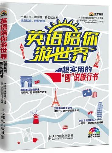 """英语陪你游世界:超实用的""""图""""说旅行书"""