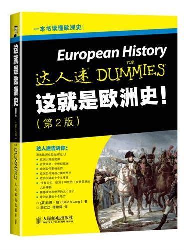 这就是欧洲史!(第2版)