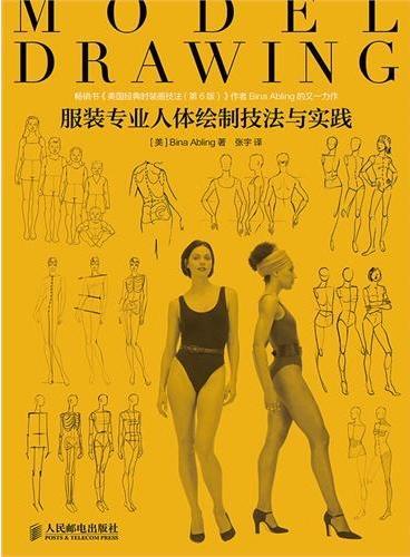 服装专业人体绘制技法与实践