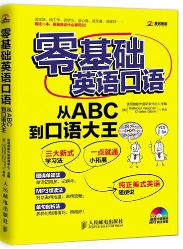 零基础英语口语:从ABC到口语大王