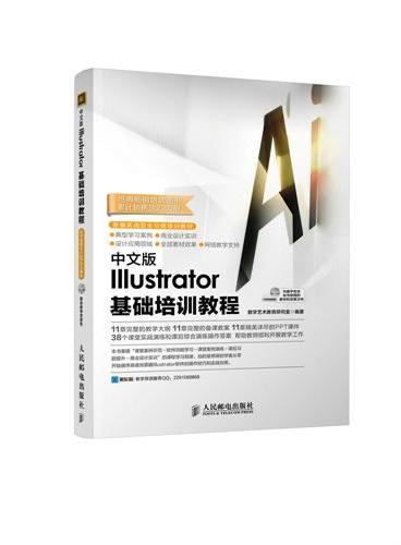 中文版Illustrator基础培训教程