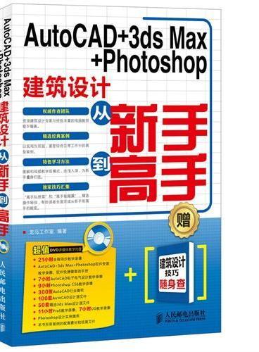 AutoCAD+3ds Max+Photoshop建筑设计从新手到高手