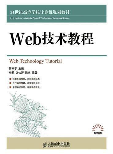 Web技术教程