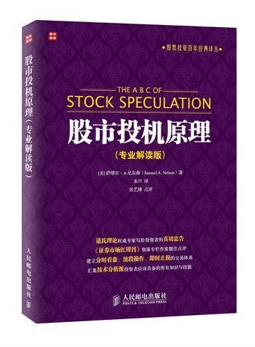 股市投机原理(专业解读版)