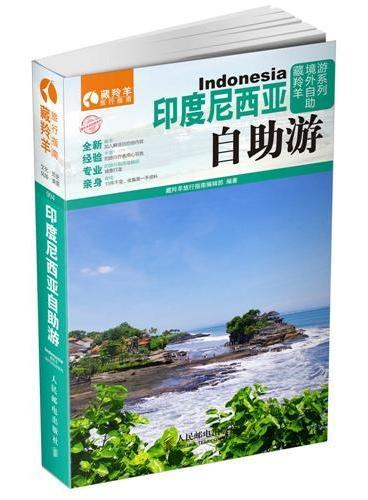 印度尼西亚自助游