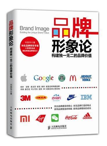 品牌形象论——构建独一无二的品牌价值