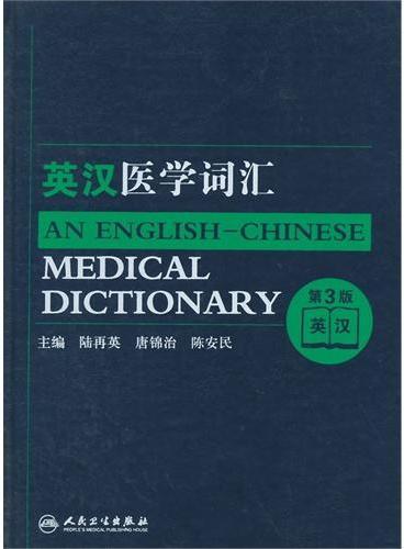 英汉医学词汇(三版)