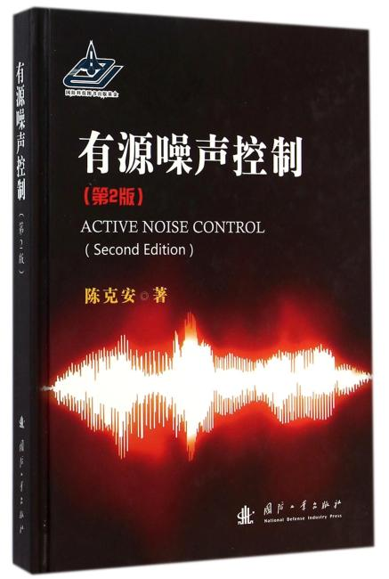 有源噪声控制(第二版)