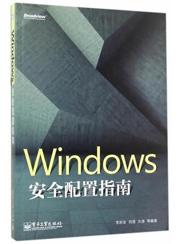 Windows 安全配置指南
