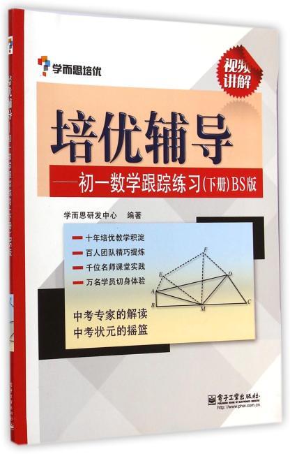 培优辅导——初一数学跟踪练习(下册)BS版(双色)
