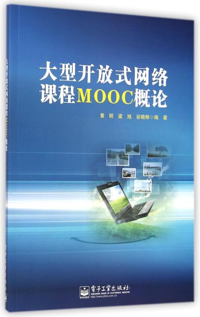 大型开放式网络课程MOOC概论