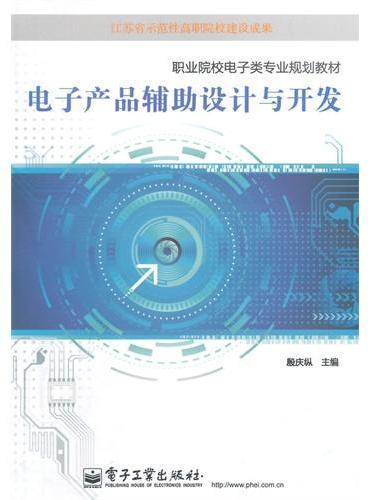 电子产品辅助设计与开发