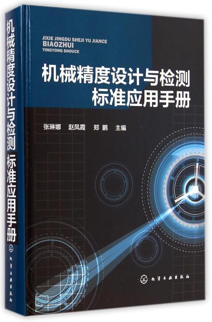 机械精度设计与检测及标准应用手册