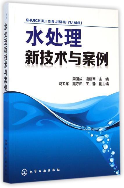 水处理新技术与案例
