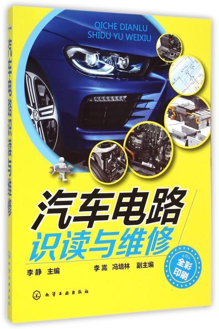 汽车电路识读与维修
