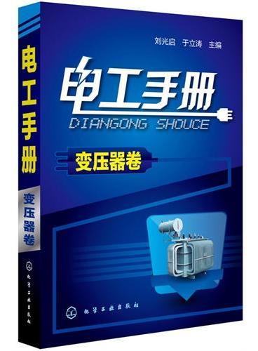 电工手册·变压器卷