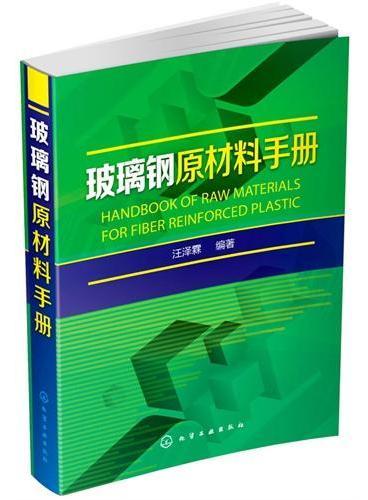 玻璃钢原材料手册