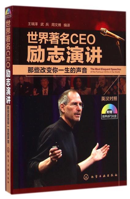 世界著名CEO励志演讲:那些改变你一生的声音(附光盘)