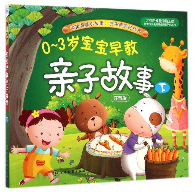 0-3岁宝宝早教亲子故事(下)