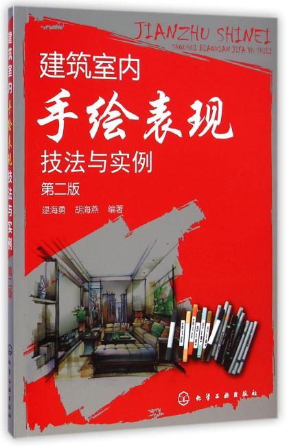 建筑室内手绘表现技法与实例(第二版)