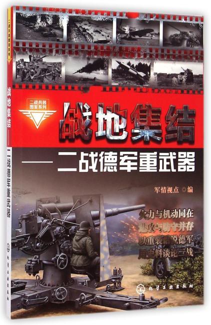二战兵器图鉴系列--战地集结:二战德军重武器