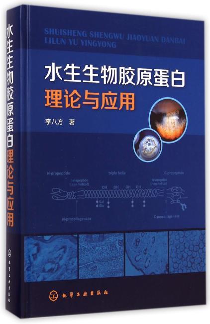水生生物胶原蛋白理论与应用