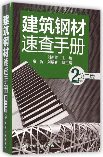 建筑钢材速查手册(第二版)