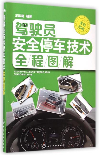 驾驶员安全停车技术全程图解