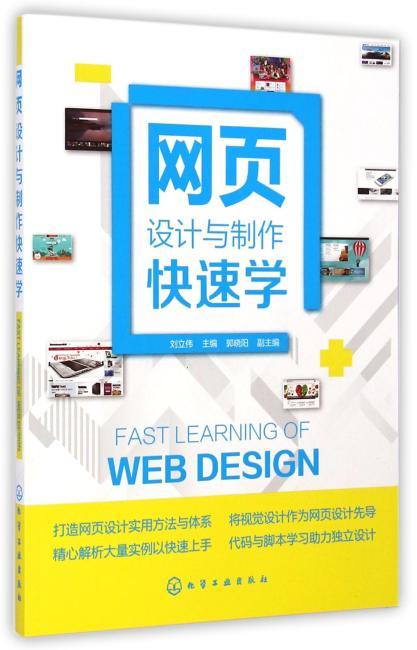 网页设计与制作快速学