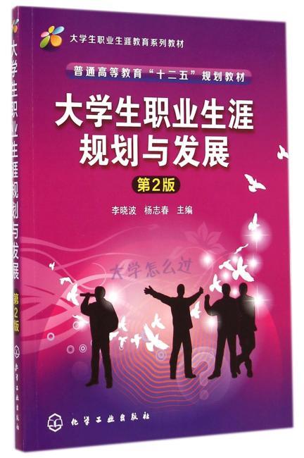 大学生职业生涯规划与发展(第2版)